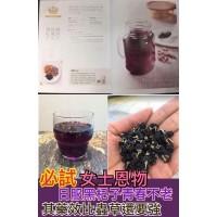 6底: 黑杞子乾 (150g)