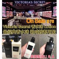 7中: Victorias Secret 方型樽潤膚乳 (味道隨機)
