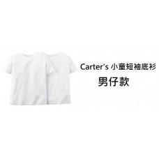 3底: Carter's 小童短袖底衫 男仔款