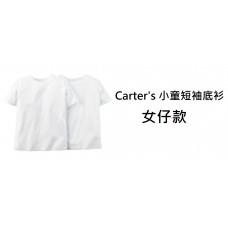 3底: Carter's 小童短袖底衫 女仔款