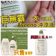 4底: Aveeno 975ml 天然燕麥沐浴露 (超大支裝)