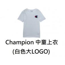 4底: Champion 中童上衣 (白色大LOGO)