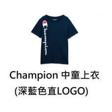 4底: Champion 中童上衣 (深藍色直LOGO)