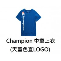 4底: Champion 中童上衣 (天藍色直LOGO)