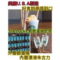 4底: Starbucks 朱古力夾心蛋卷飲筒