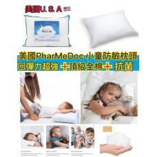 4底: PharMeDoc 小童防敏枕頭