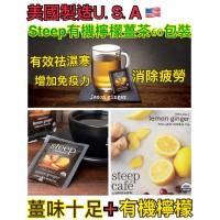 4中: Steep 有機檸檬薑茶 (1盒60包)