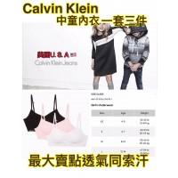 4底: Calvin Klein 中童混色內衣 (1套3件)