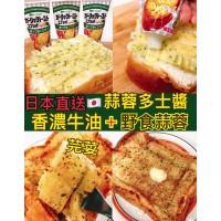 4中: 日本蒜蓉多士醬