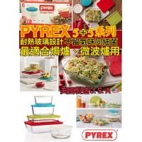 4底: Pyrex 玻璃食物盒 (1套10件)