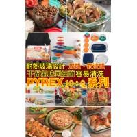 5中: Pyrex 玻璃食物盒 (1套19件)