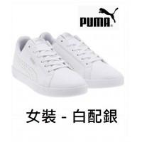 5中: Puma 女裝真皮波鞋 白配銀