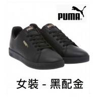 5中: Puma 女裝真皮波鞋 黑配金