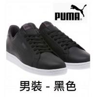 5中: Puma 男裝真皮波鞋 黑色