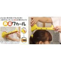 4中: 日本Hashy長頸鹿電子身高測量器 (黃色)