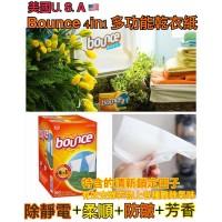 5中: Bounce 4in1 多功能乾衣紙 (1套2盒)