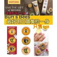 5中: Burts Bees 三寶套裝