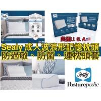 5底: Sealy 波浪形記憶枕 (藍色)