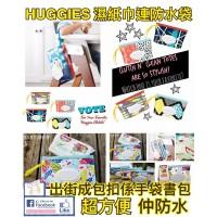 5底: HUGGIES 濕紙巾袋 (隨機款式)