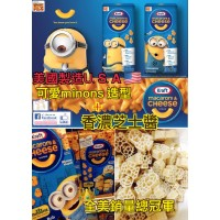 5底: Kraft Minions 小黃人卡夫芝士通心粉 (1套8盒)
