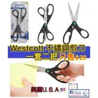 5底: Westcott 不鏽鋼剪刀