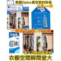 5底: Ziploc 太空袋真空密封掛袋 單個裝