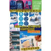 6中: Ziploc 旅行手壓式真空袋 (1套5個)