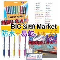 5底: BIC Marking 幼頭記號筆 (1套12支)