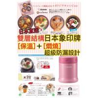 4底: ZOJIRUSHI 保溫燜燒罐 360ml (淺粉紅色)