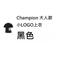 6中: Champion 大人款小LOGO上衣 黑色