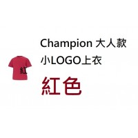 6中: Champion 大人款小LOGO上衣 紅色
