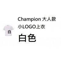 6中: Champion 大人款小LOGO上衣 白色