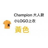 6中: Champion 大人款小LOGO上衣 黃色