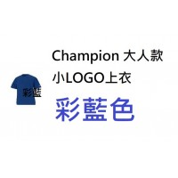 6中: Champion 大人款小LOGO上衣 彩藍色
