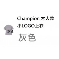 6中: Champion 大人款小LOGO上衣 灰色