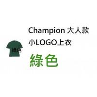 6中: Champion 大人款小LOGO上衣 綠色