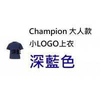 6中: Champion 大人款小LOGO上衣 深藍色