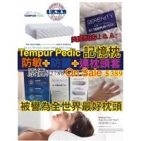 6底: Tempur Pedic 記憶枕頭