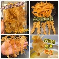 4底: 金鱈鰵魚膠 (100克)