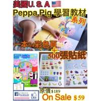 6中: Peppa Pig 學習教材書連貼紙套裝