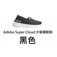 6中: Adidas Super Cloud 女裝運動鞋 黑色