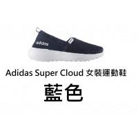 6中: Adidas Super Cloud 女裝運動鞋 藍色