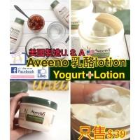 6底: Aveeno Yogurt Lotion 燕麥深層保濕乳