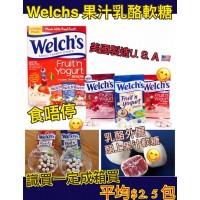 6底: Welchs 乳酪果汁軟糖 (46包裝)