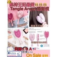 6底: Tangle Angel 天使翅膀易打理梳