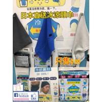 5中: 日本神奇冰凍巾
