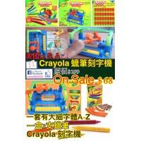 6底: Crayola Carver 蠟筆刻字機