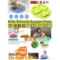 6底: Kids Silicone Suction 防滑餐盤 (顏色隨機)