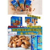6底: Planters 雜錦味即食腰果+花生 (1箱24包)