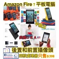5底: Amazon Fire 7 平板電腦